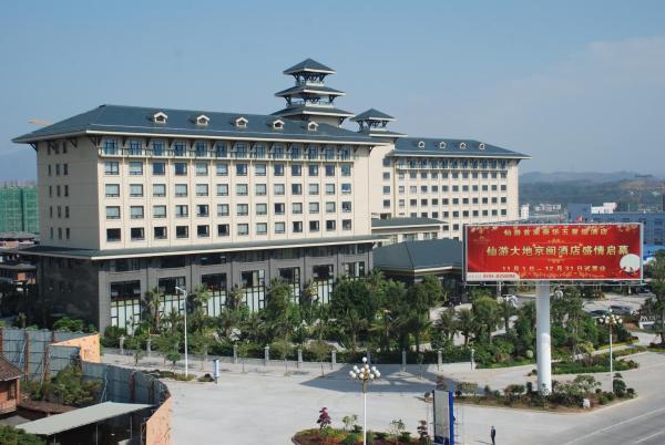 Hotel Pictures: Dadi Jingmin Hotel, Xianyou