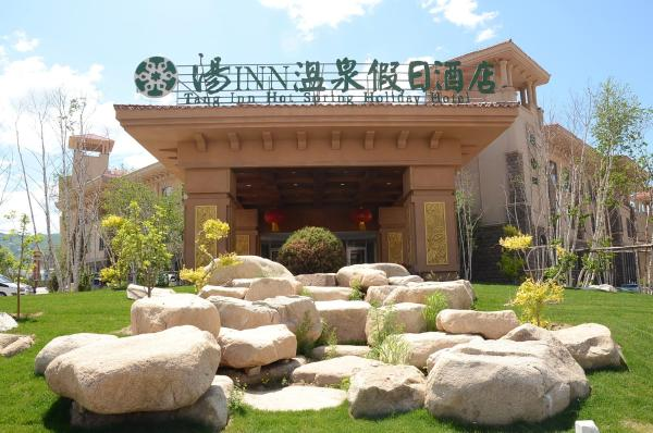 Hotel Pictures: Tang Inn Hot Spring Holiday Hotel, Chongli