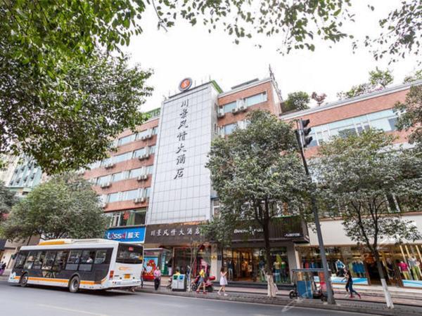 ホテル写真: Chengdu Chuan Scene Style Hotel, 成都市