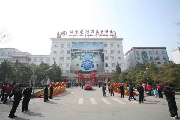 Hotel Pictures: Beijing Yunheyuan Hotel, Tongzhou