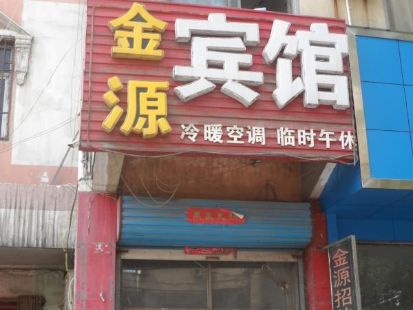 Hotel Pictures: Jinyuan Hotel, Xinmi