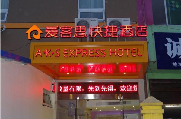 Hotel Pictures: AKS Express Hotel Wenzhou Panqiao International Logistics Centre, Wenzhou