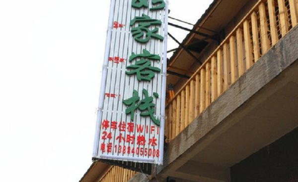 Hotel Pictures: Rujia Inn, Luqu