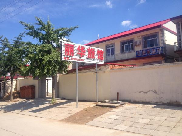 Hotel Pictures: Wanglihua Guest House, Qinhuangdao