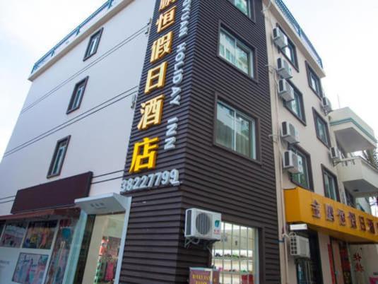 Hotel Pictures: Jinpengheng Hoilday Hostel, Sanya