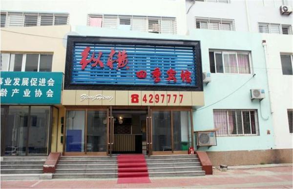 Hotel Pictures: Huludao Zongheng Siji Hotel, Huludao