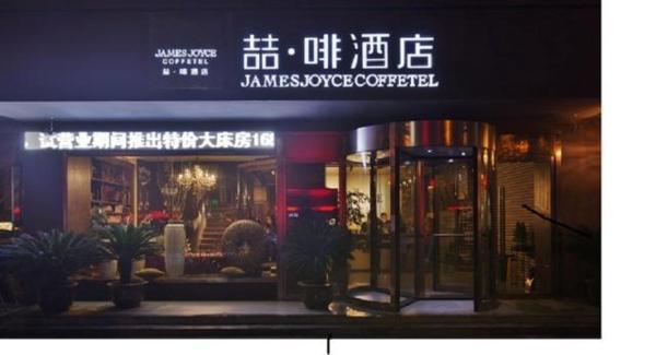 Hotel Pictures: James Joy Coffetel Suqian Bus Station, Suqian
