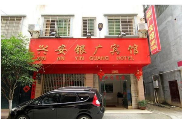 Hotel Pictures: Xingan Yinguang Inn, Xingan