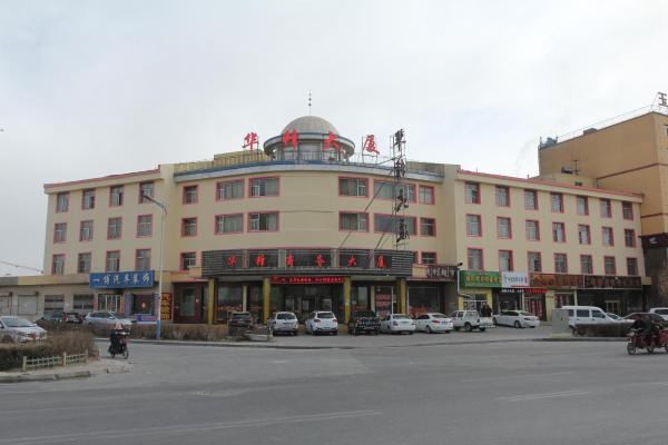 Hotel Pictures: Xinhuafeng Business Hotel, Golmud