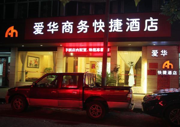 Hotel Pictures: Wuyishan Ai'hua Business Hotel, Wuyishan