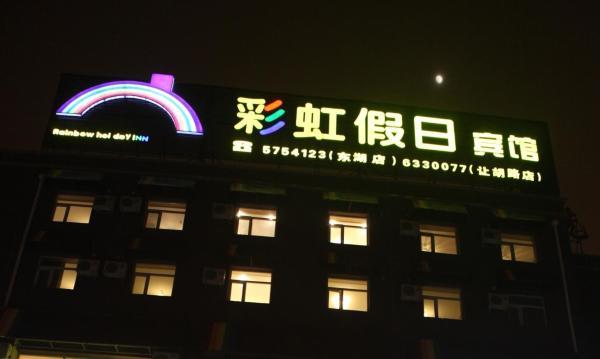 Hotel Pictures: Caihong Jia'ri Inn Donghu Branch, Daqing