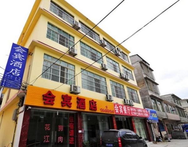 Hotel Pictures: Huibin Hostel, Zhenning