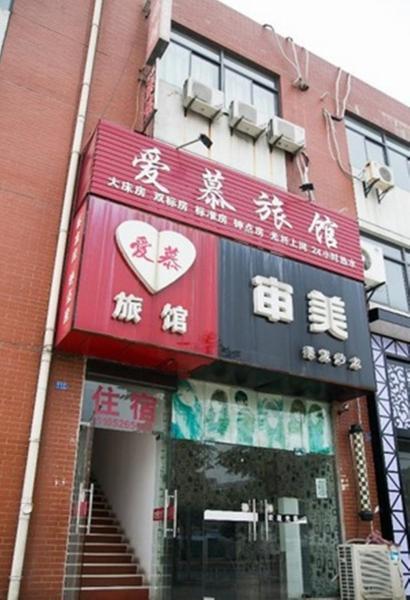 Hotel Pictures: Taizhou Amer Guest House, Taizhou