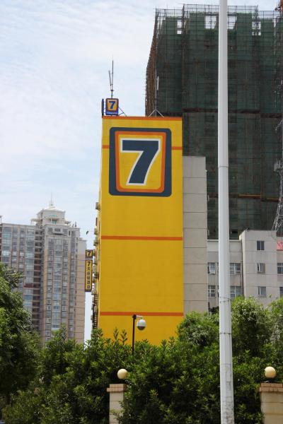 Hotel Pictures: 7Days Inn Wuhan Minhang Community Second Branch, Wuhan