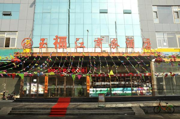 酒店图片: Yufujiang Fashion Business Hotel, 太原