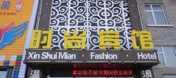 Hotel Pictures: Xinshuimian Fashion Hotel, Songyuan