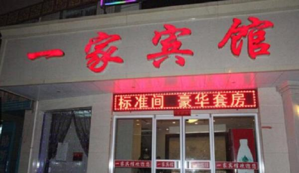Hotel Pictures: Yijia Inn Zhangye, Zhangye