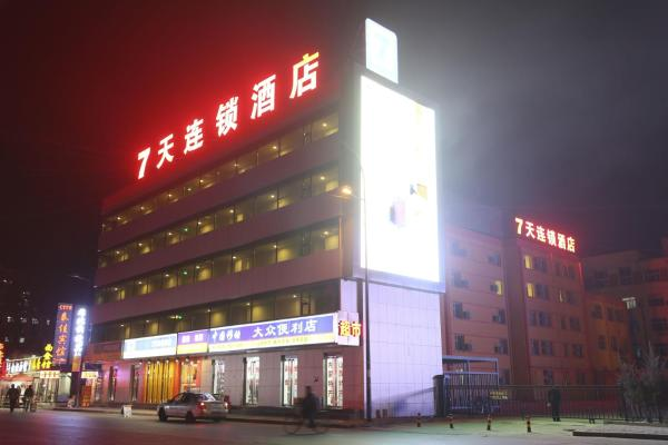 Hotel Pictures: 7Days Inn Datong Railway Station, Datong
