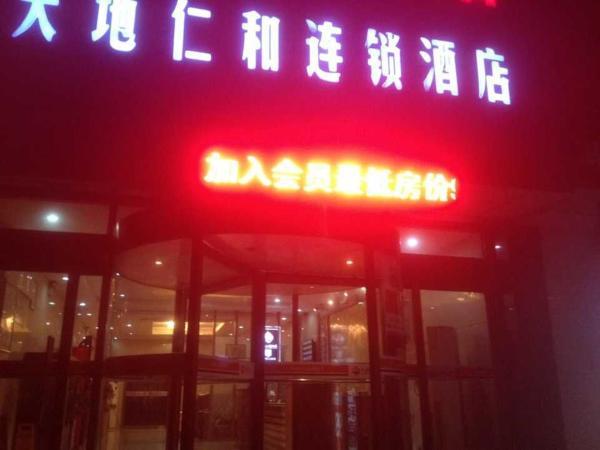 Фотографии отеля: Tiandi Renhe Business Hotel Jingshi Road Children's Hospital, Цзинань