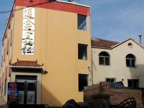 Hotel Pictures: Tongxin Guest House, Qilian