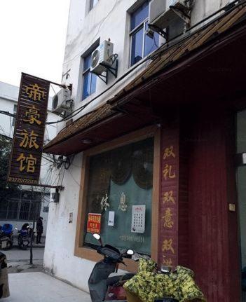 Hotel Pictures: Huai'an Dihao Guesthouse, Huaian