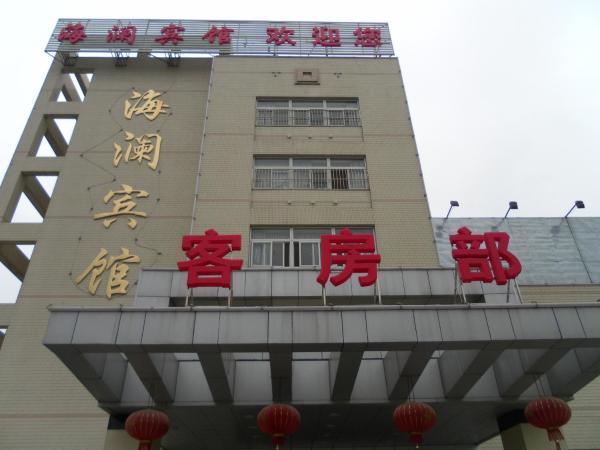 Hotel Pictures: Taizhou Hailan Inn, Taizhou