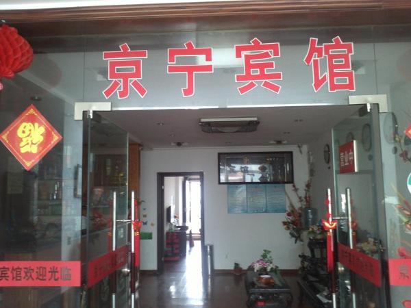 Hotel Pictures: Jingning Hotel, Taizhou