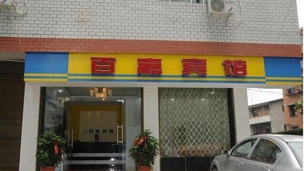 Hotel Pictures: Kaili Baijia Hostel, Kaili