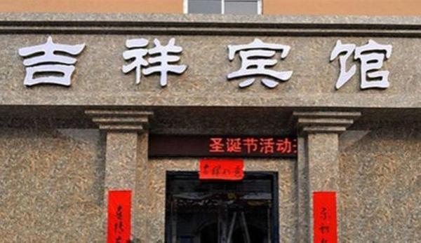 Hotel Pictures: Jixiang Hotel, Jiaozuo