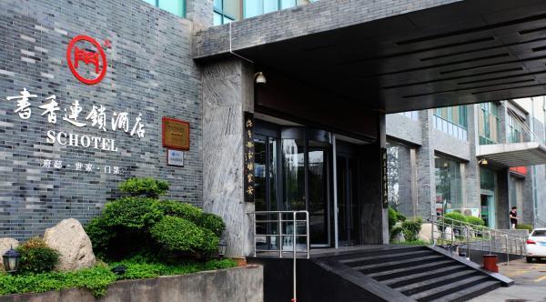 Zdjęcia hotelu: Jinan Scholars Hotel, Jinan