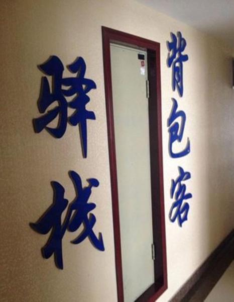 Hotel Pictures: Xining Xing Sheng Hostel, Xining