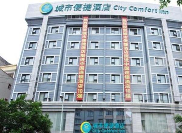 Hotel Pictures: City Comfort Inn Hezhou Plaza, Hezhou
