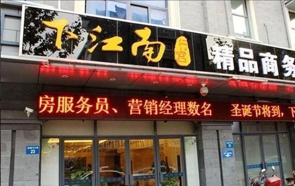Hotel Pictures: Yangzhou Xiajiangnan Xinggong Hotel, Yangzhou