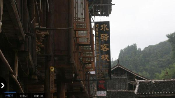 Hotel Pictures: Shuiyi Inn, Liping