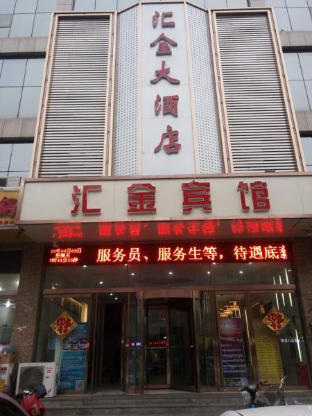 Hotel Pictures: Huijin Hotel Shijiazhuang Chaoyang Branch, Shijiazhuang