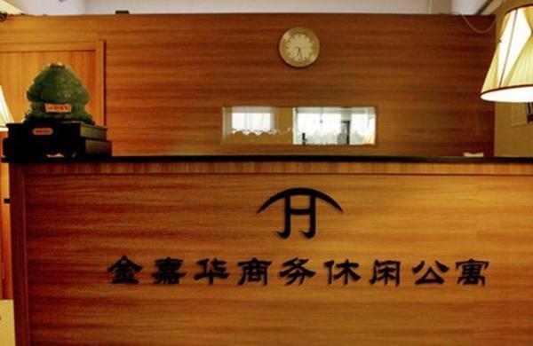 Hotel Pictures: Shenyang Jinjiahua Business Apartment, Shenyang