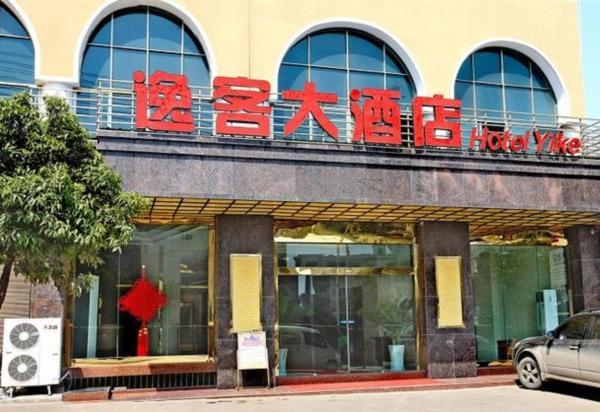 Hotel Pictures: Xingyi Yike Hotel, Xingyi