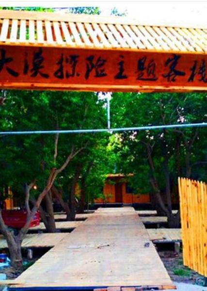 Hotel Pictures: Dunhuang Damo Adventure Theme Inn, Dunhuang