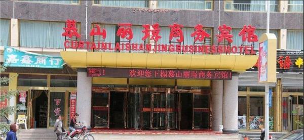 Hotel Pictures: Qilian Mushan Lijing Business Hotel, Qilian