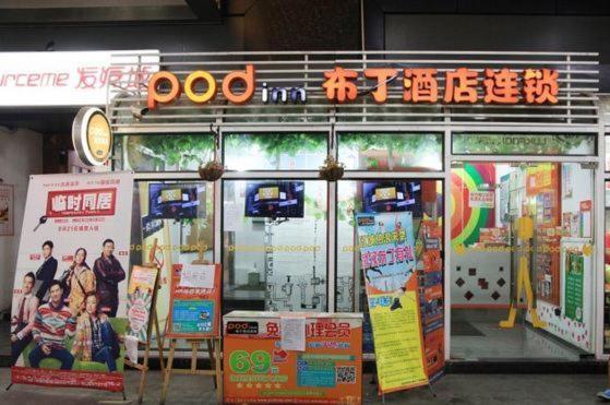 Hotel Pictures: Pod Inn Wuhan Zhongjiacun Subway Station Hangshang Ginza Shopping Mall Branch, Wuhan