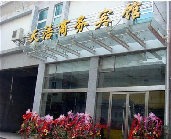 Hotel Pictures: Jiangyan Tianhao Business Hotel, Taizhou