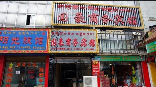 Hotel Pictures: Guohao Business Inn, Lhasa