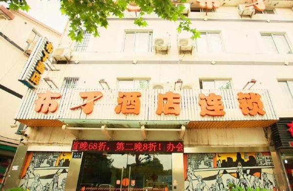Hotel Pictures: Pod Inn Ma'anshan Jiangdong Avenue Branch, Maanshan