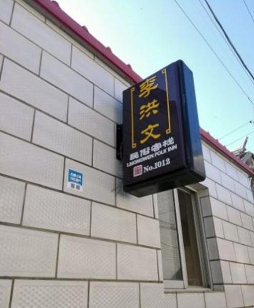 Hotel Pictures: Beijing Yunxiugu Li Hongwen Homestay, Miyun