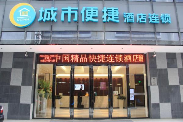 Hotel Pictures: City Comfort Inn Xiangyang Railway Station, Xiangyang