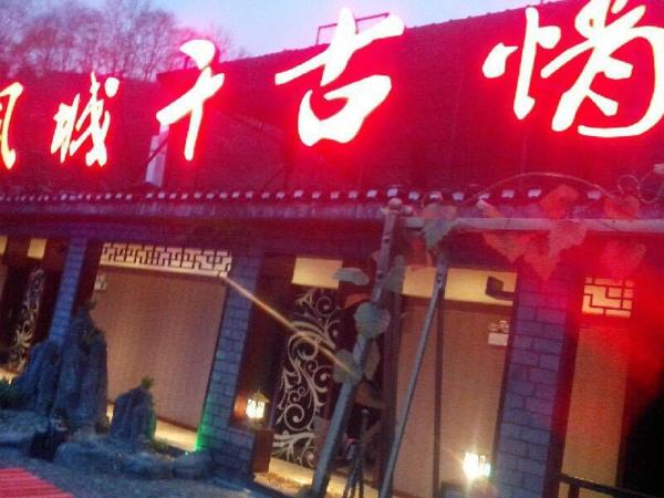 Hotel Pictures: Fengcheng Qianguqing Inn, Fenghuang