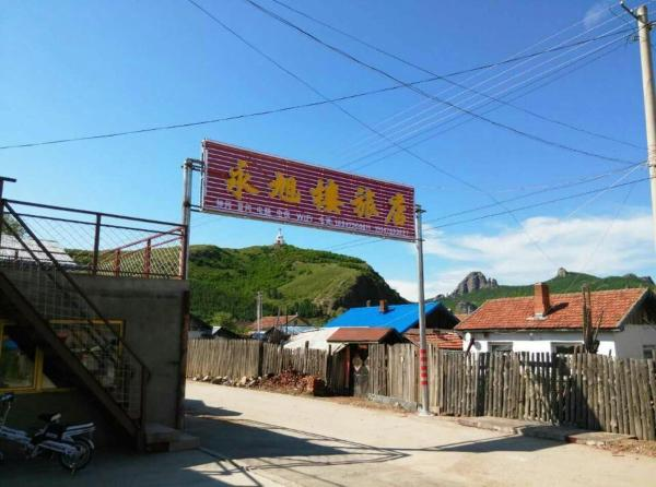 Hotel Pictures: Yongxulou Guest House, Yakeshi