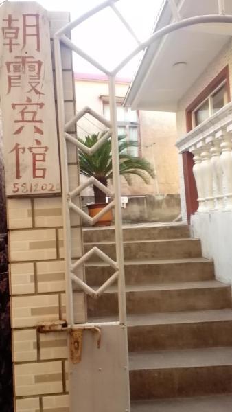 Hotel Pictures: Zhaoxia Inn, Shengsi