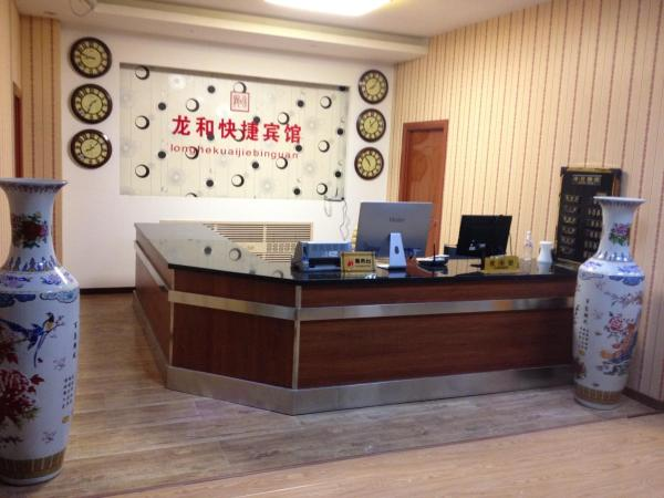 Hotel Pictures: Longhe Express Hotel, Hulunbuir