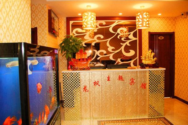 Hotel Pictures: Longfeng Theme Hotel Hulunbuir, Hulunbuir